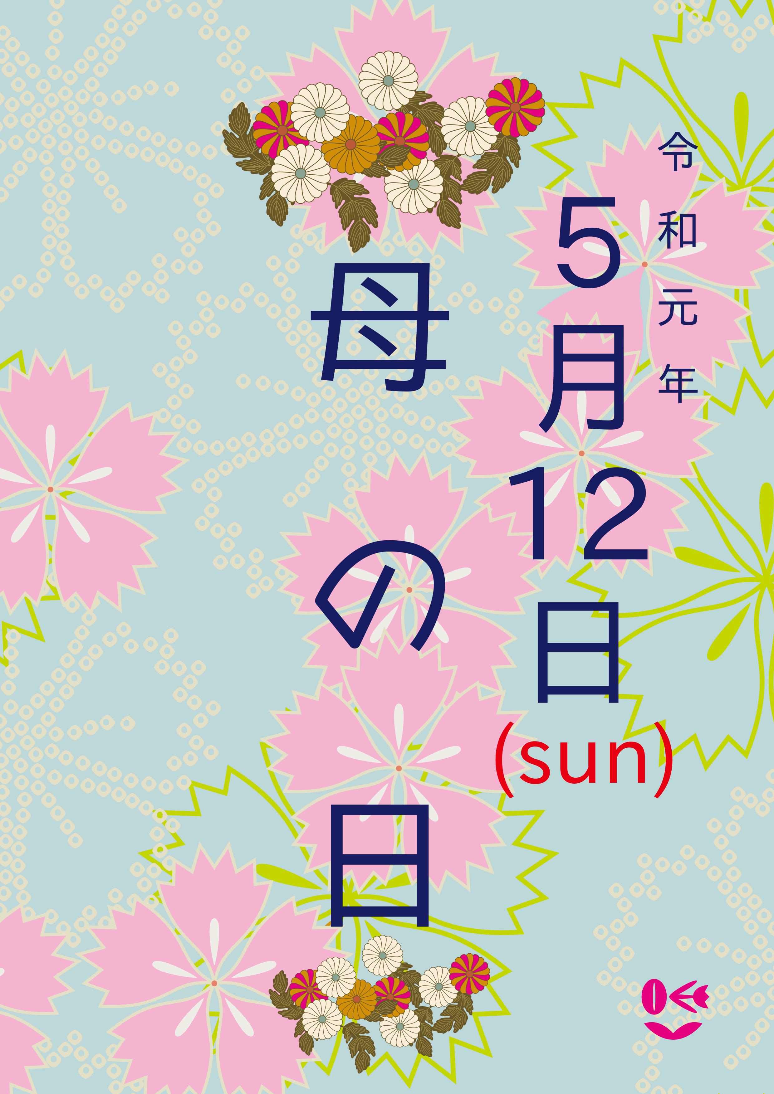 A4母の日表.jpg